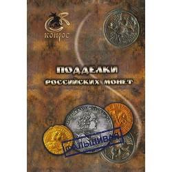 Подделки российских монет В.Е.Семенов